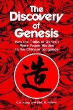 Discovery of Genesis
