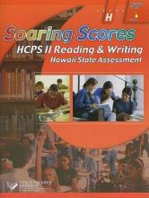 Soaring Scores HCPS II Reading and Writing, Level H