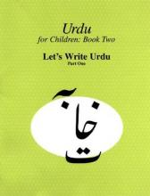 Urdu for Children: Book 2 Pt. 1