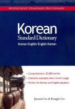Korean-English / English-Korean Standard Dictionary