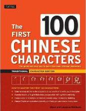 The First 100 Chinese Characters Traditional Character Edition