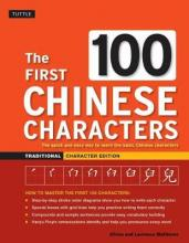 The First 100 Chinese Characters Traditional