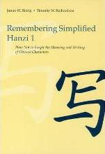 Remembering Simplified Hanzi 1: Book 1