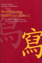 Remembering Traditional Hanzi: Vol. 2