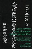 Crosscurrents in the Literatures of Asia and the West