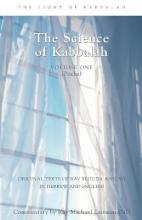 The Science of Kabbalah: Pticha Volume 1