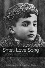 Shtetl Love Song