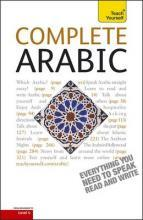 Complete Arabic Beginner to Intermediate Book and Audio Course