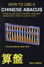 How to Use a Chinese Abacus