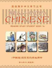 Well-Known Chinese Reading Study Student Book 1a