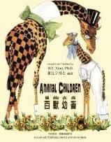 Animal Children (Traditional Chinese)