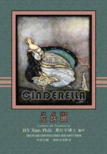 Cinderella (Simplified Chinese)