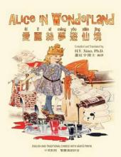 Alice in Wonderland (Traditional Chinese)