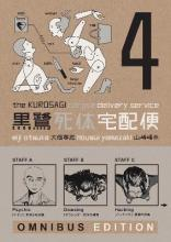 Kurosagi Corpse Delivery Service, the: Book Four Omnibus: Book 4