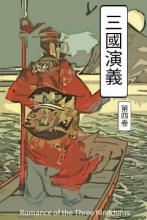 Romance of the Three Kingdoms Vol 4