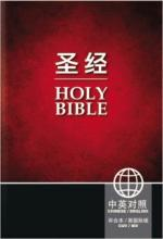 CUV (Simplified Script), NIV, Chinese/English