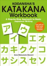 Kodansha's Katakana Workbook: A Step-by-step Approach To Basic Japanese Writing