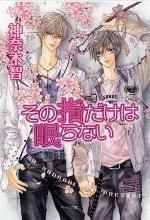 Only the Ring Finger Knows: Finger Never Sleeps (Yaoi Novel) Volume 5