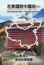 One Strong Heart - One Strong China