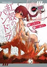 Pandora of the Crimson Shell: Ghost Urn: Vol. 1