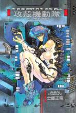 The Ghost in the Shell 1 Deluxe Edition: 1