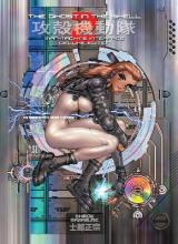 The Ghost in the Shell 2 Deluxe Edition: 2