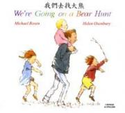 We're Going on a Bear Hunt in Chinese and English