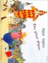 The Pied Piper in Hindi and English