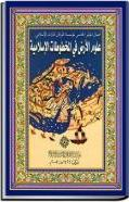 The Earth and its Sciences in Islamic Manuscripts: Proceedings of the Fifth Conference of Al-Furqan Islamic Heritage Foundation, 24-25 November 1999