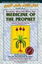Natural Healing with the Medicine of the Prophet (Tibbu-Nabawi)