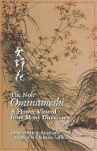 Noh Ominameshi: A Flower Viewed From Many Directions-Pa