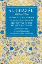 The Book of Knowledge: The Revival of the Religious Sciences Book 1