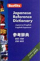Japanese/English Reference Dictionary