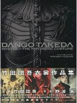 Dango Takeda; Master of the Fantastic Costume - Photographs by Hiroshi Nonami