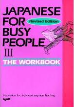 Japanese for Busy People: Workbook Volume 3