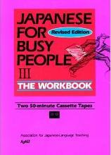 Japanese for Busy People: Workbook Tapes Vol 3