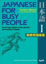 Japanese for Busy People: Teacher's Manual Bk. 1