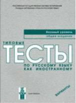 Typical Tests of Russian as a Foreign Language