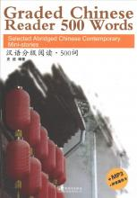 Graded Chinese Reader 500 Words - Selected Abridged Chinese Contemporary Short Stories