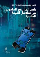 World Intellectual Property Report 2017 - Intangible Capital in Global Value Chains (Arabic Edition)