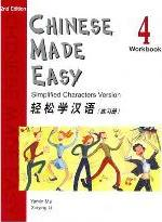 Chinese Made Easy: Workbook v. 4