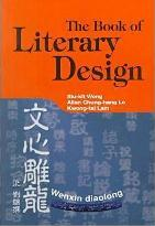 The Book of Literary Design