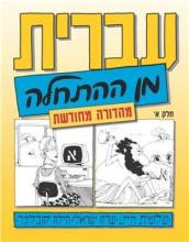 Hebrew from Scratch: 1