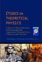 Etudes On Theoretical Physics: Collection Of Works Dedicated To 65th Anniversary Of The Department Of Theoretical Physics Of Belarusian State University