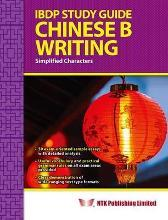 IBDP Study Guide Chinese B Writing