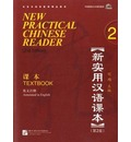 New Practical Chinese Reader 2: Textbook (annotated in English)