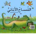 The Selfish Crocodile/ Al Timsah Al Anani