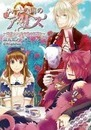 Alice in the Country of Hearts: White Rabbit and Some Afternoon Tea: Vol. 2